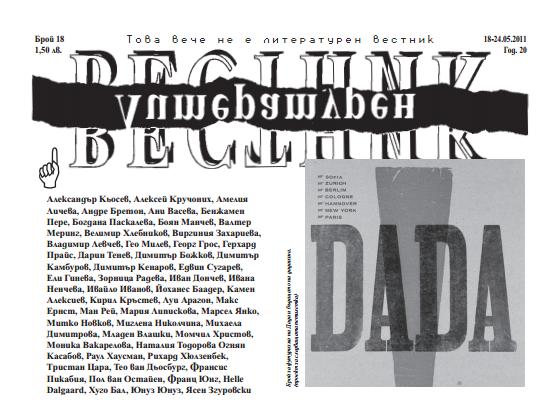 Дада не е (становище на Ред.гру за бъдещето на дадаизма като редактиране)