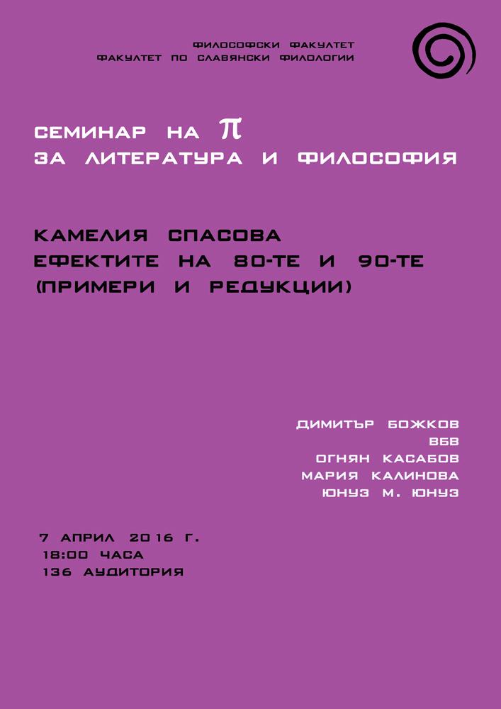 """Семинар на π за литература и философия: Камелия Спасова, """"Ефектите на 80-те и 90-те (примери и редукции)"""""""