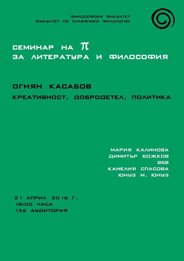 "Семинар на π за литература и философия: Огнян Касабов, ""Креативност, добродетел, политика"""