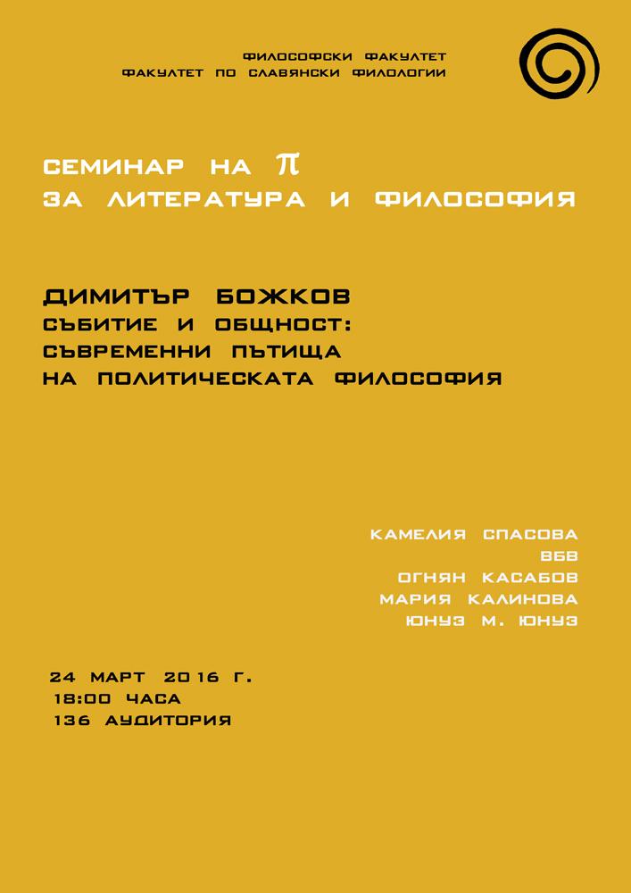 """Семинар на π за литература и философия: Димитър Божков, """"Събитие и общност: съвременни пътища на политическата философия"""""""