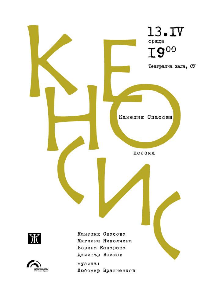 """Представяне на стихосбирката """"Кеносис"""" от Камелия Спасова"""