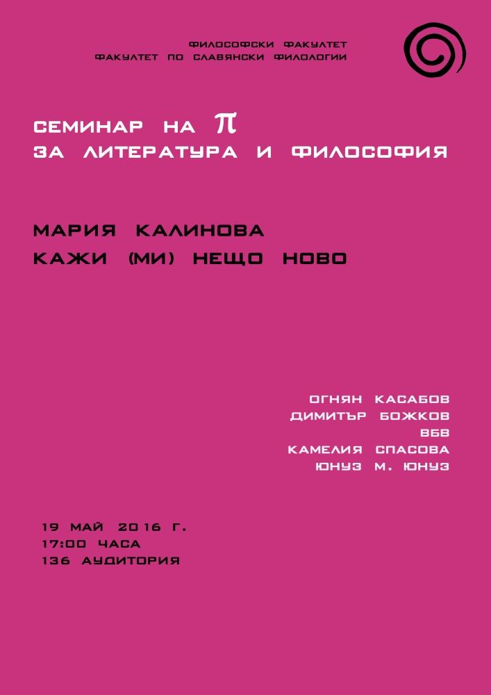 """Семинар на π за литература и философия: Мария Калинова, """"Кажи (ми) нещо ново"""""""