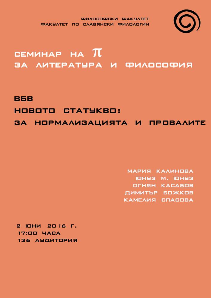 """Семинар на π за литература и философия: ВБВ, """"Новото статукво: за нормализацията и провалите"""""""